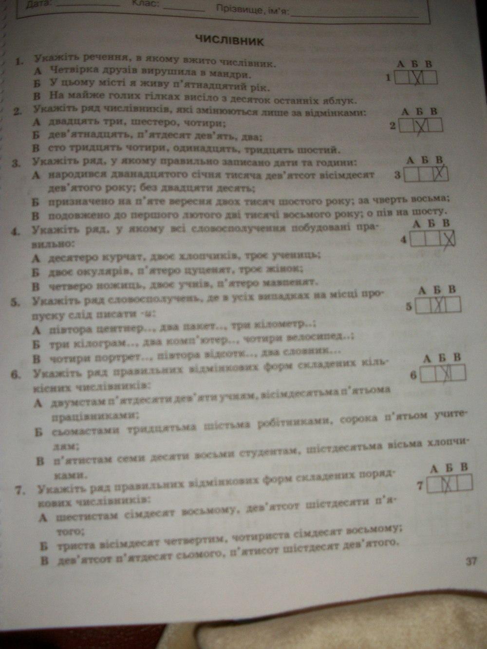 з мови 6 зошит гдз клас української