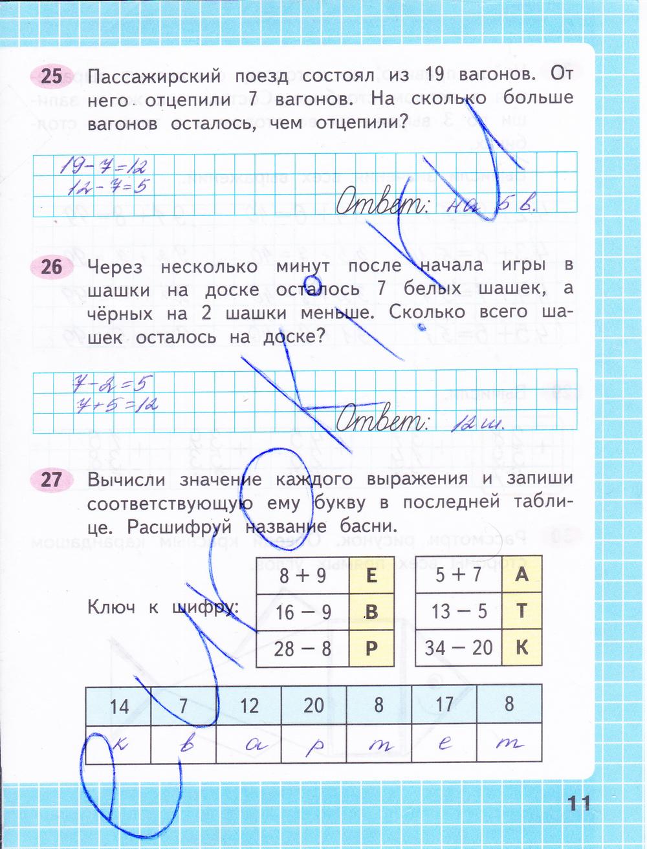 2 по кл для математике гдз
