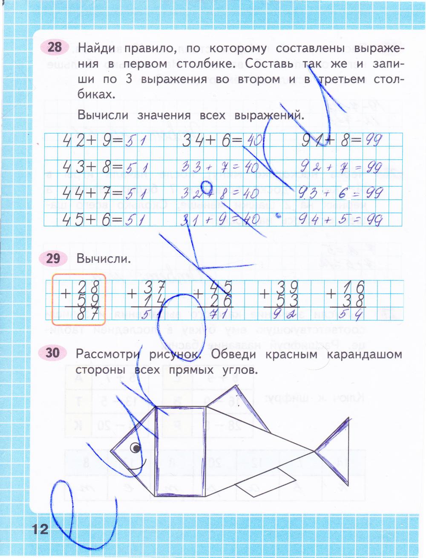 Моро математике тетрадь 2 гдз по часть