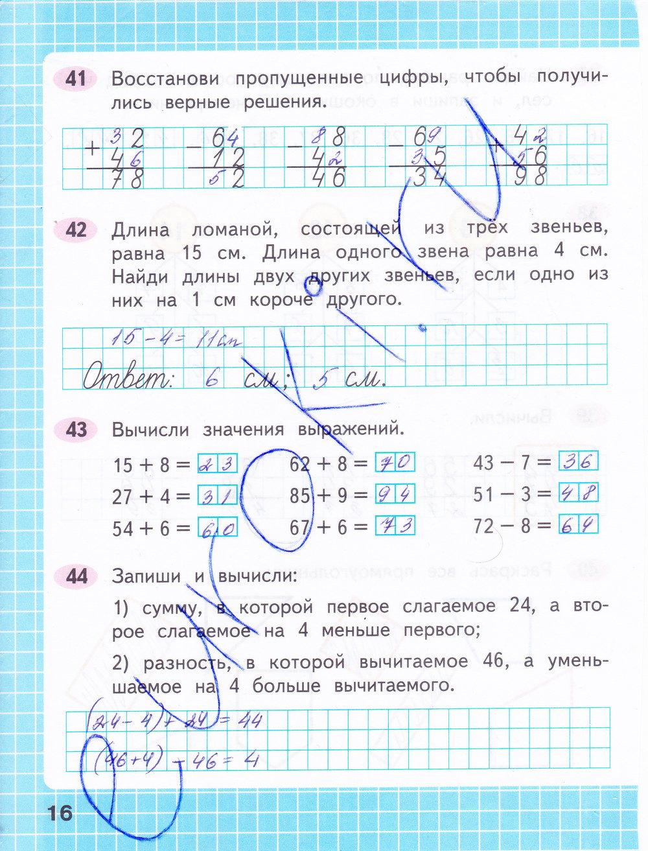 гдз математика 4 класса моро 1 и 2 часть