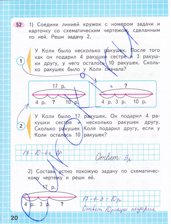 1 20 класс математике моро стр 2 по часть гдз