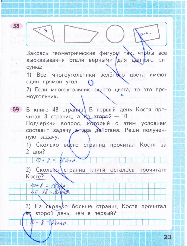 страница тетрадь 2 часть гдз 2 класс по моро математики рабочая