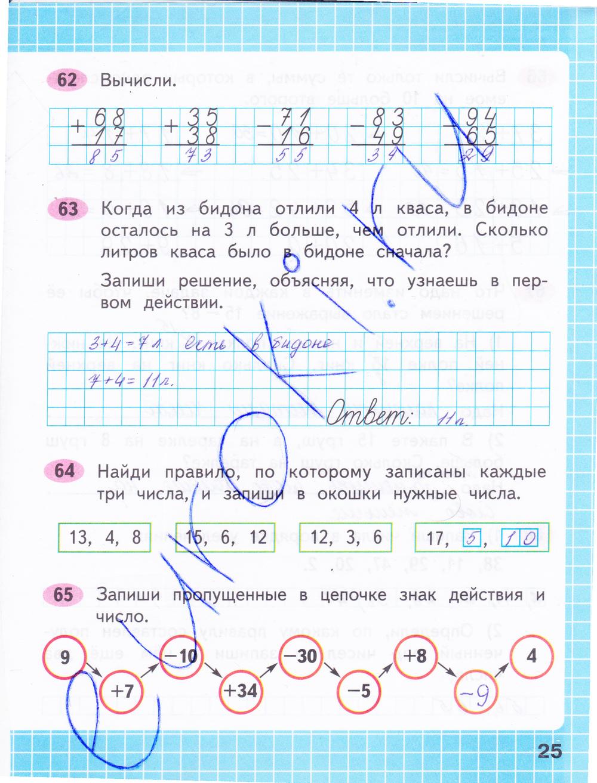 моро.волкова р.т.математика 2 класс 1 часть решебник стр.25