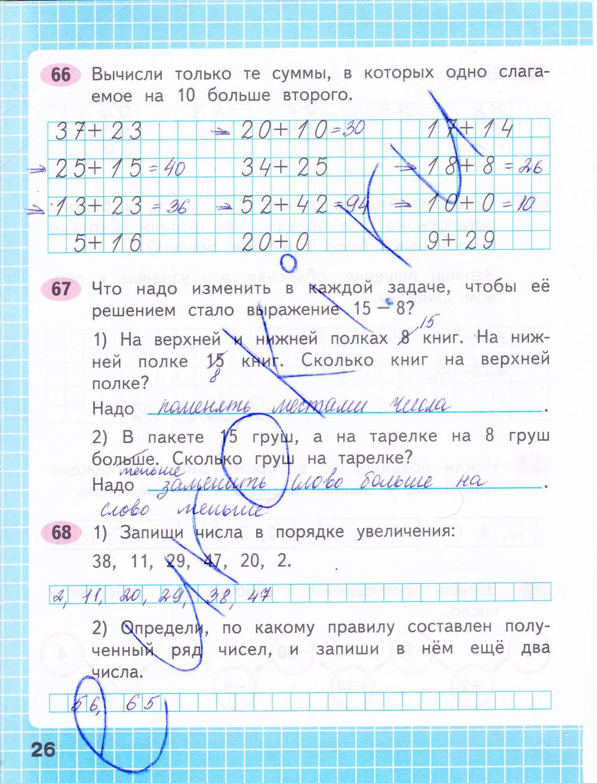 Гдз по математике 2 класса автор моро рабочая тетрадь
