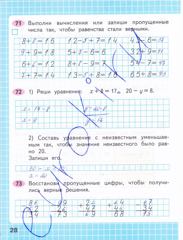 Решебник по математике 2 класс моро к рабочей тетради