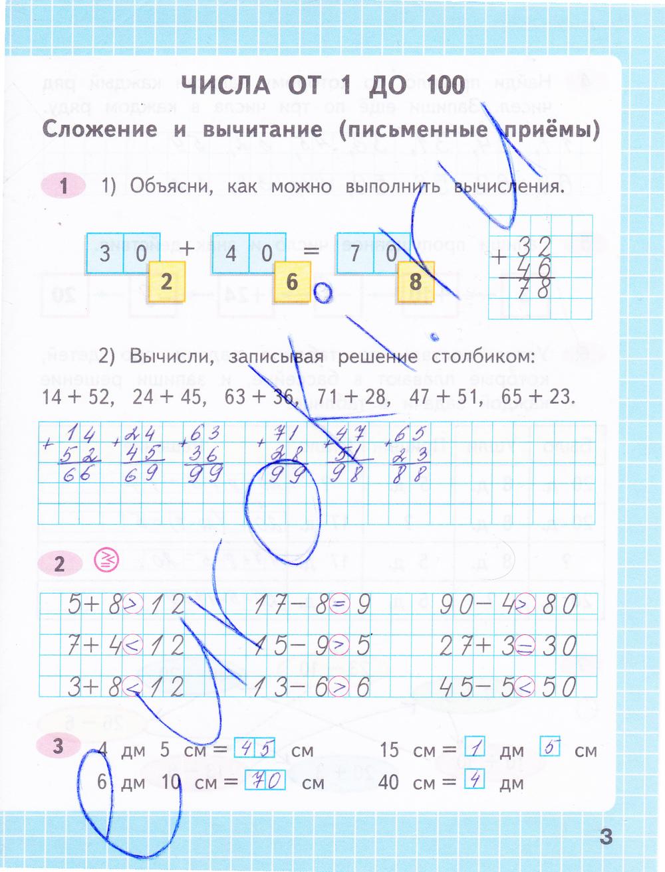 Гдз по математике 3 класс моро 2 часть м.и.моро
