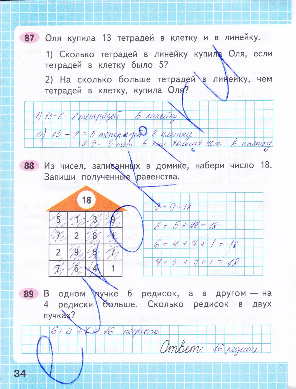 Гдз по математике рабочая тетрадь2класс1часть стр34-35