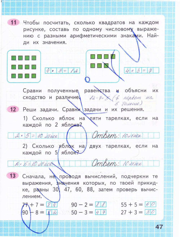 Гдз К Рабочей Тетради По Математике 2 Класс 2 Часть