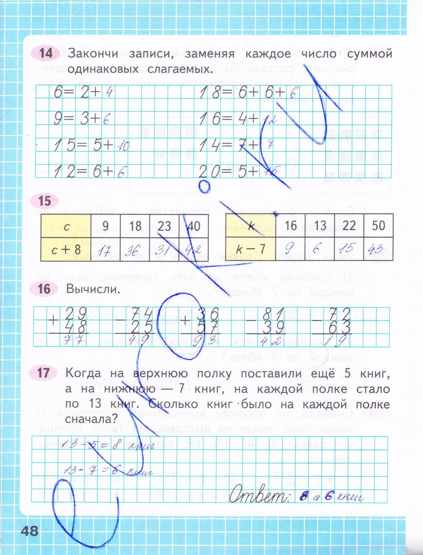 по математике часть рабочей 2 гдз тетради 2 класс к