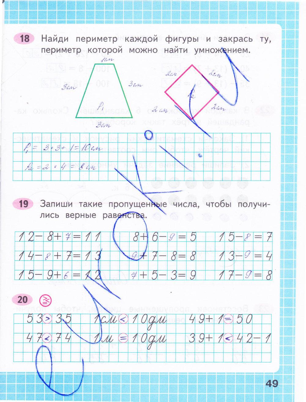 2 и часть гдз моро рабочая 2 математика класс по м тетрадь