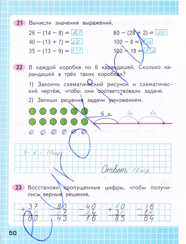 тетрадь 2 рабочая по по моро математике 4 часть решебник класса