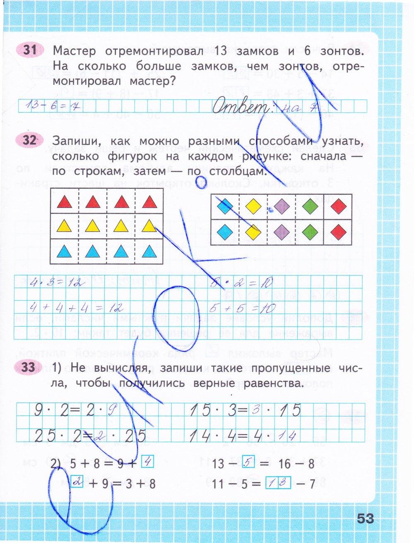 Гдз По Математике 2 Класс 2 Часть Рабочей Тетради По