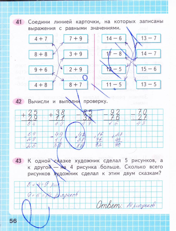 Готовые Домашние Задания В Рабочей Тетради 2 Часть