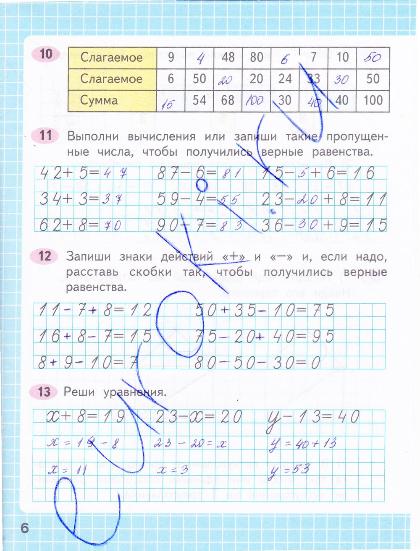 Часть по математике класс гдз моро волкова 2 2 решебник