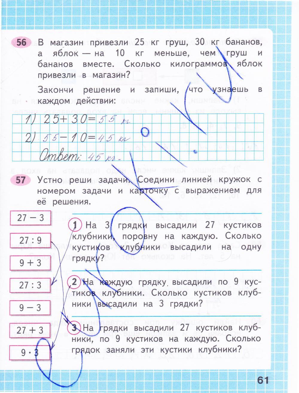 61 математике решебник по стр 2 класс
