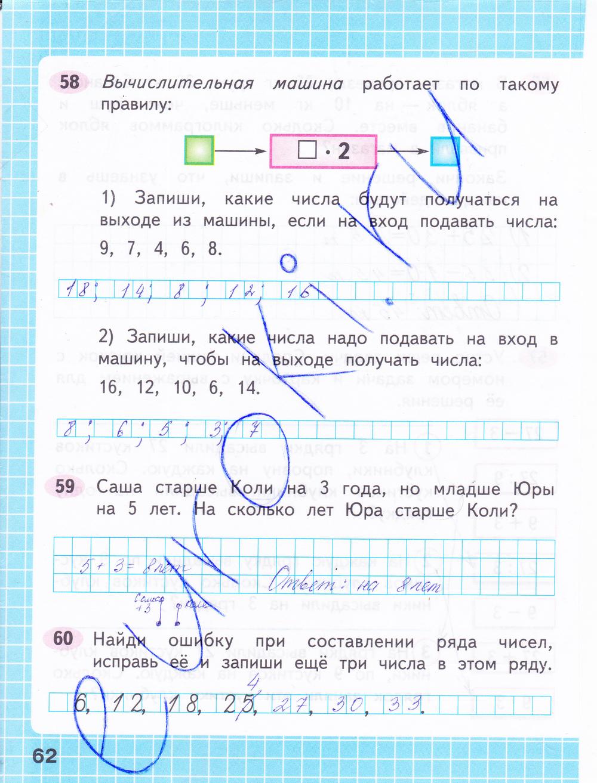 Гдз По Математике 3 Класс 2 Часть Рабочая Тетрадь Волкова