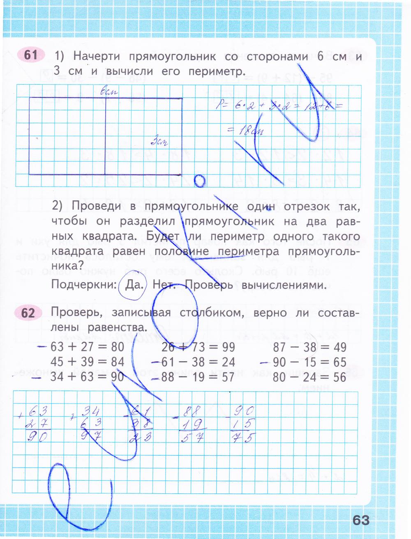 Гдз по математики 2 класс моро 2 часть рабочая тетрадь страница