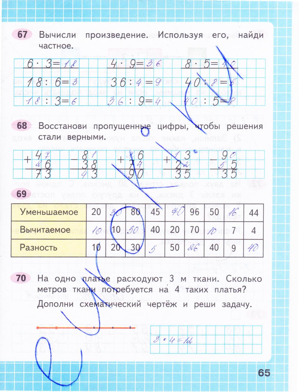гдз 2 класс математика моро 2 часть рабочая тетрадь решение