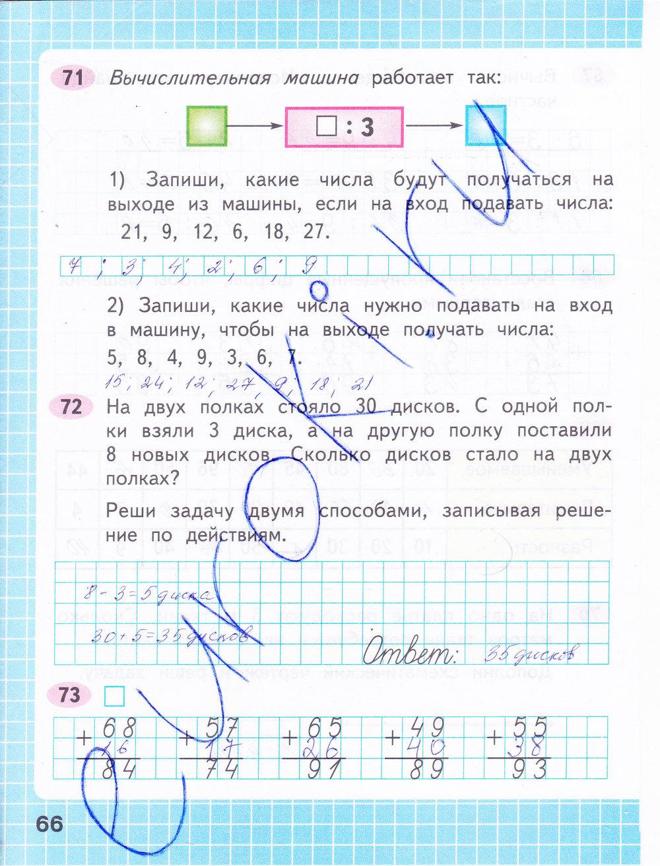 По рабочая тетрадь класса гдз математике 2
