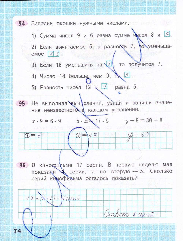 Гдз По Математике Класс 2 Часть 2 Тетрадь С.и.волкова