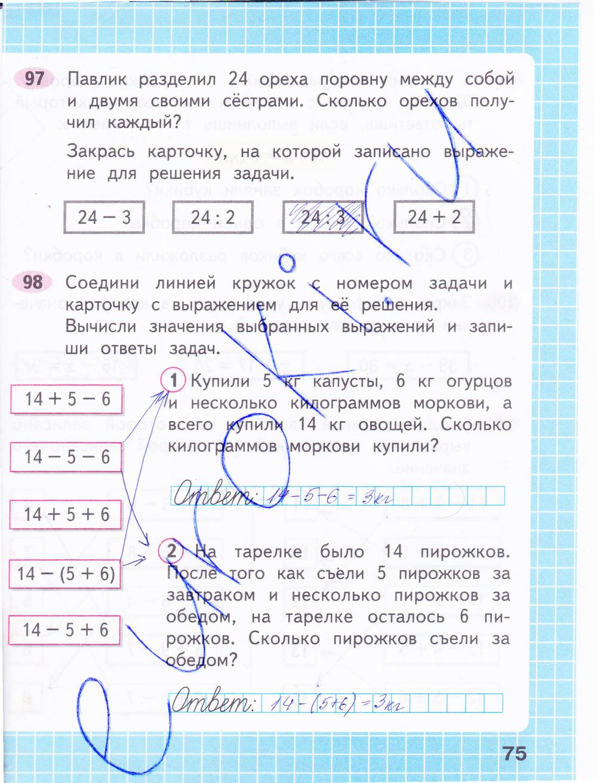 гдз решебник по математике 2 класс моро и 2 часть рабочая тетрадь