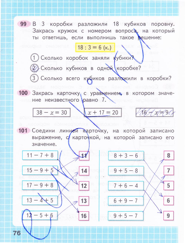 Гдз по математике тетрадь 2 часть моро