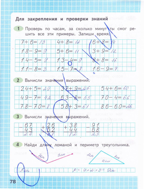 гдз по матем тетрадь 2 часть 2 класс