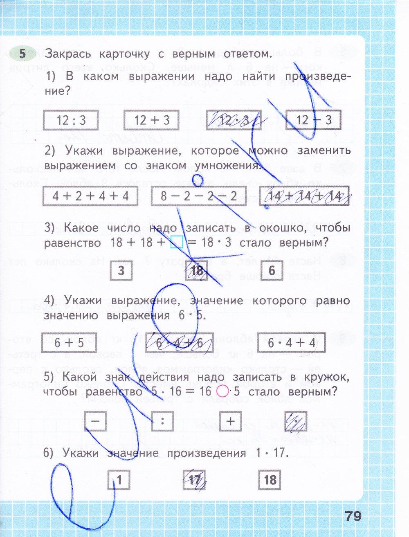 гдз по 3 класс по математике моро 2 часть рабочая тетрадь волкова с ответами