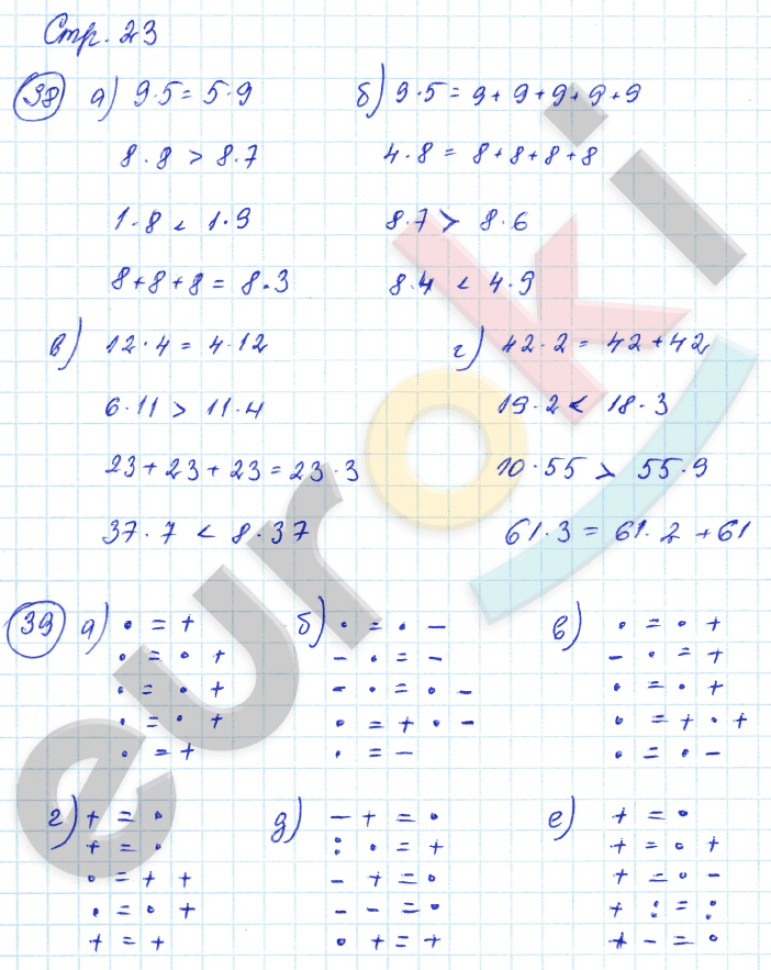 Гдз 3 Класс Математика Тетрадь Истомина Редько