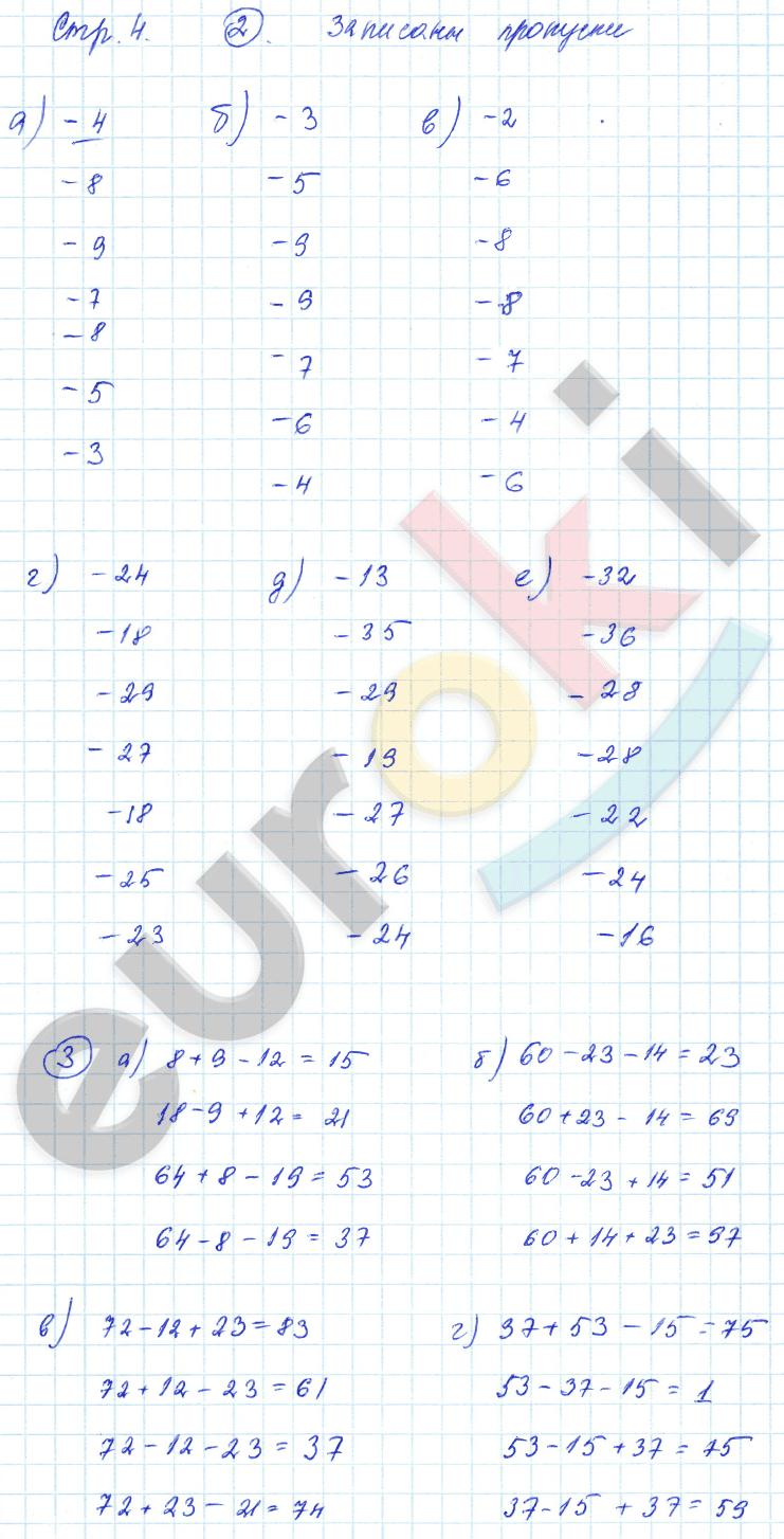 тетрадь редько истомина гдз 3 математика класс