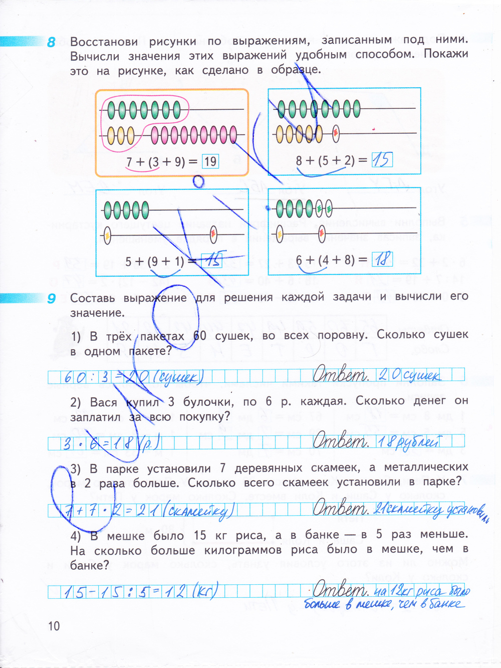 Класс г.в дорофеев решебник по математики 3