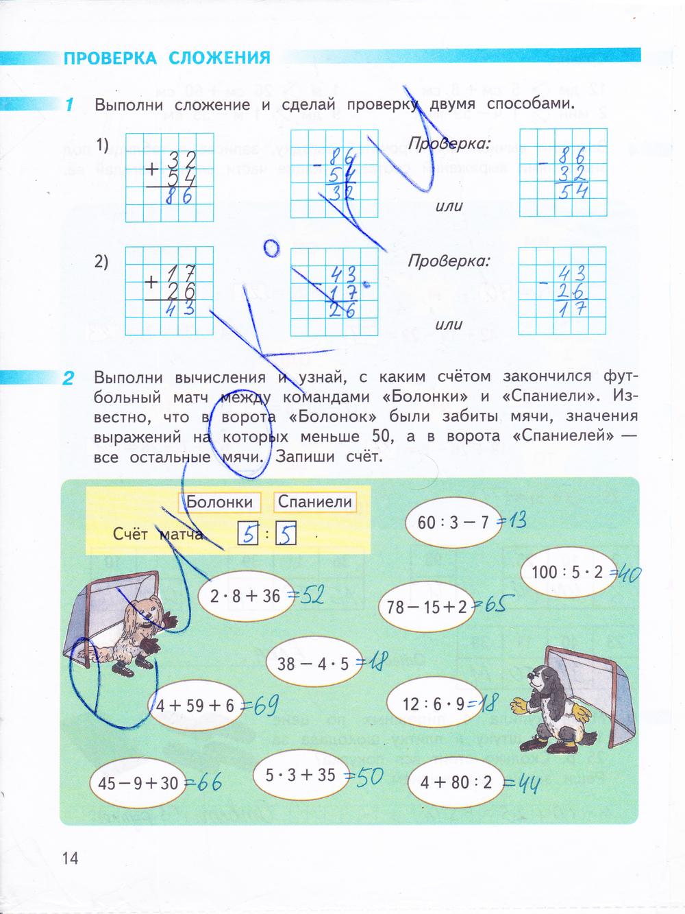 Рабочая 1 1 дорофеев готовые часть по математике домашние класс тетрадь задания