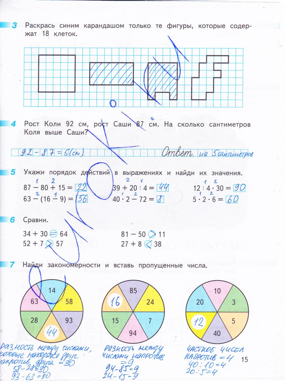 дорофеева тетрадь по рабочая 3 класс 1 гдз математике