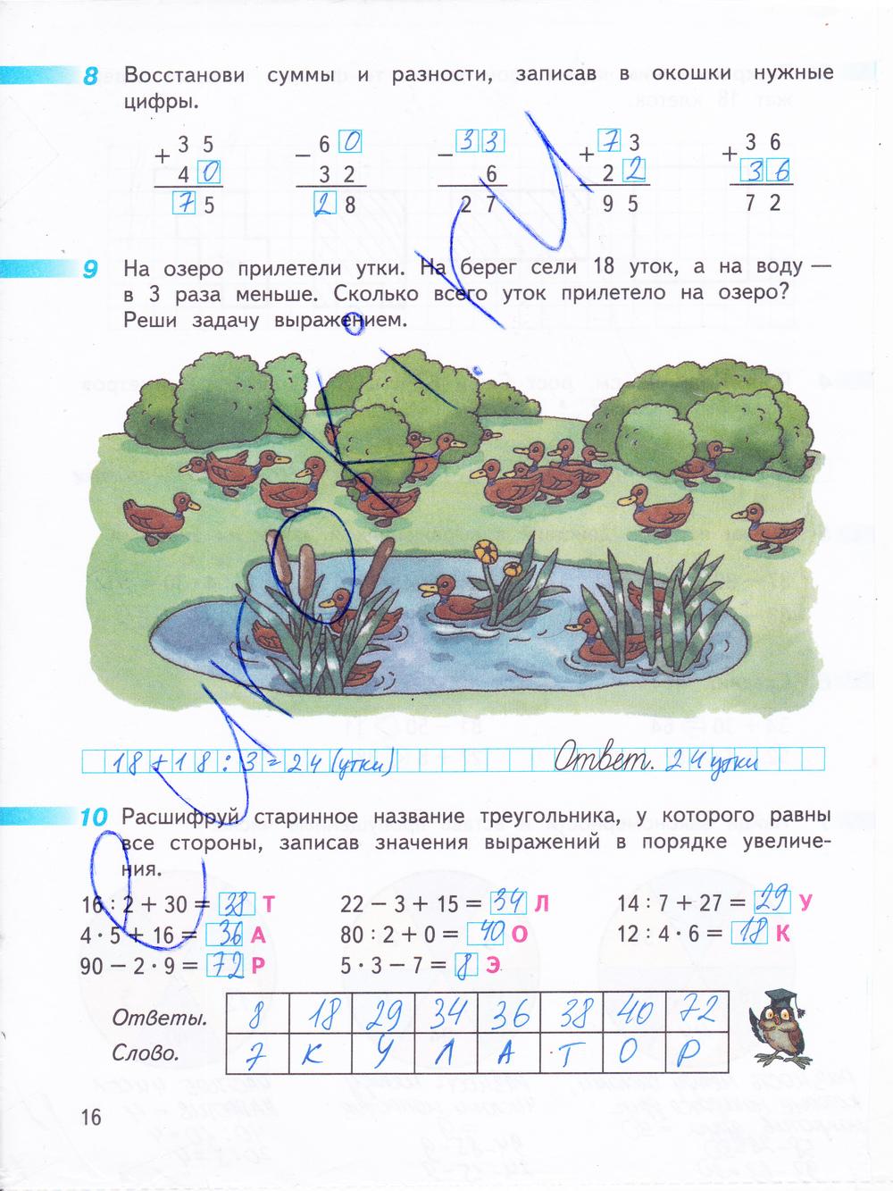 1 математике гдз дорофеева по тетрадь 3 рабочая класс