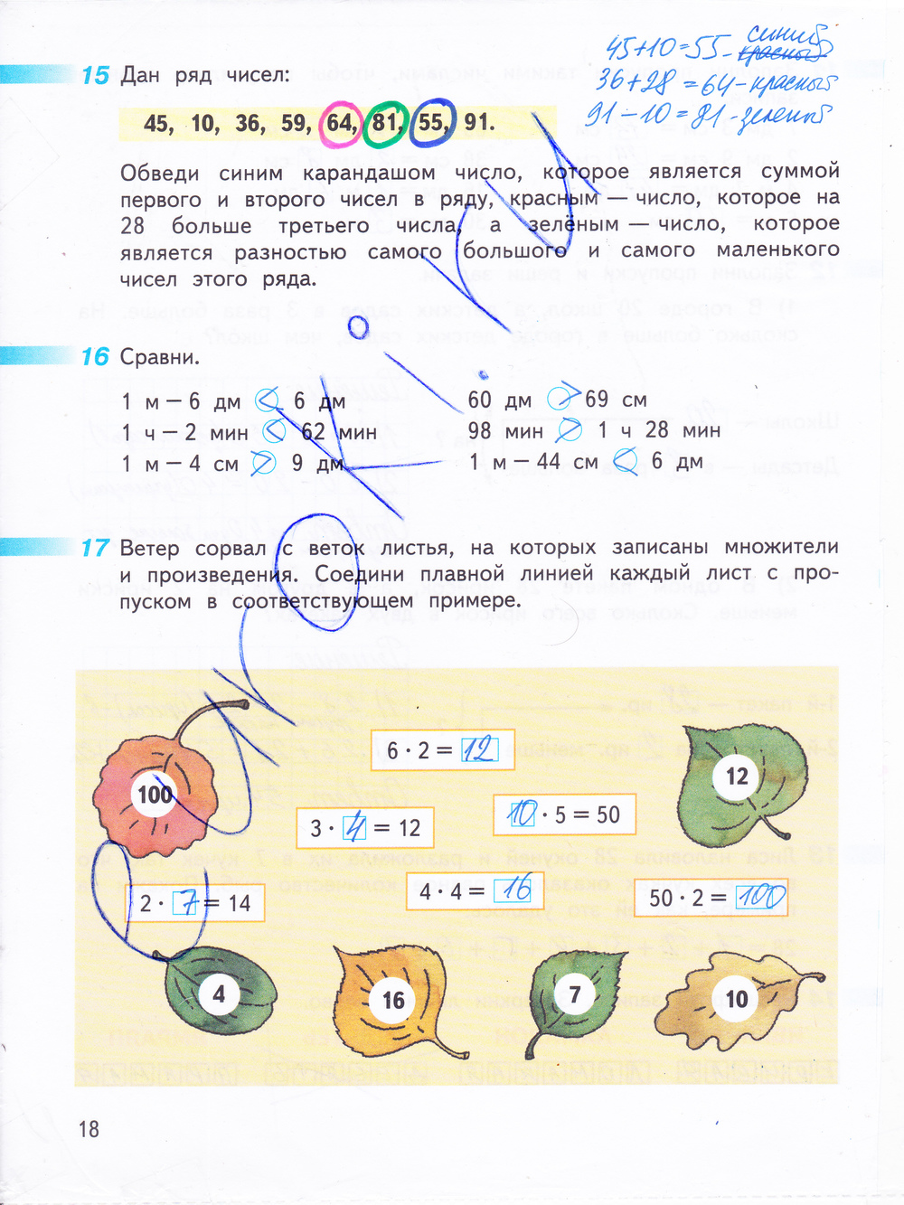 Математике 1 рабочая готовые домашние часть тетрадь задания 1 по дорофеев класс