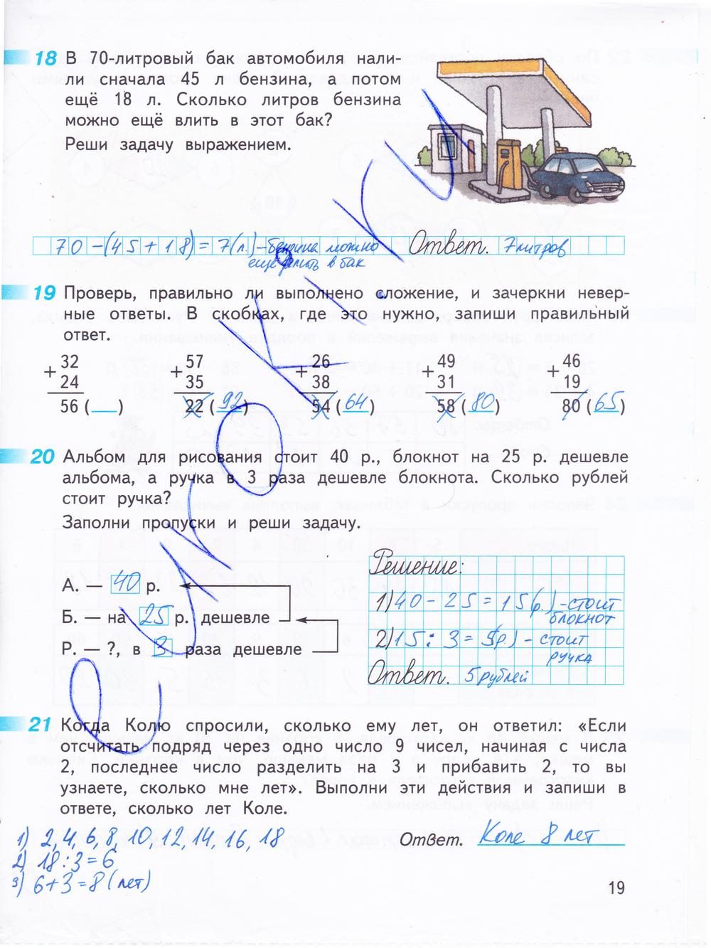 Гдз по математике 3 класс г в дорофеев т н