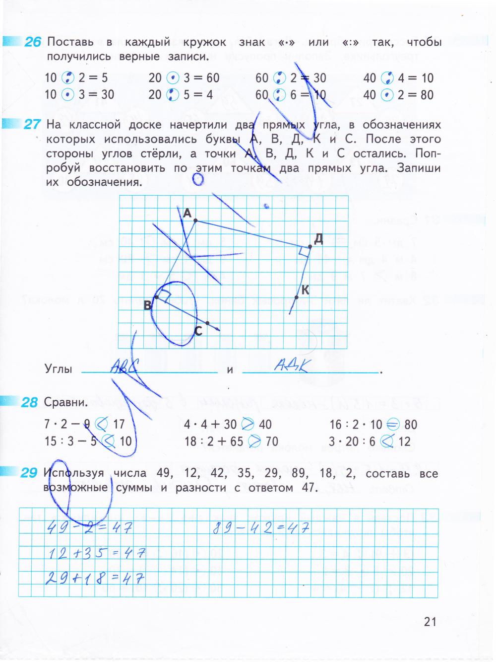 Гдз По Математике 3 Класс Страница 21 Номер