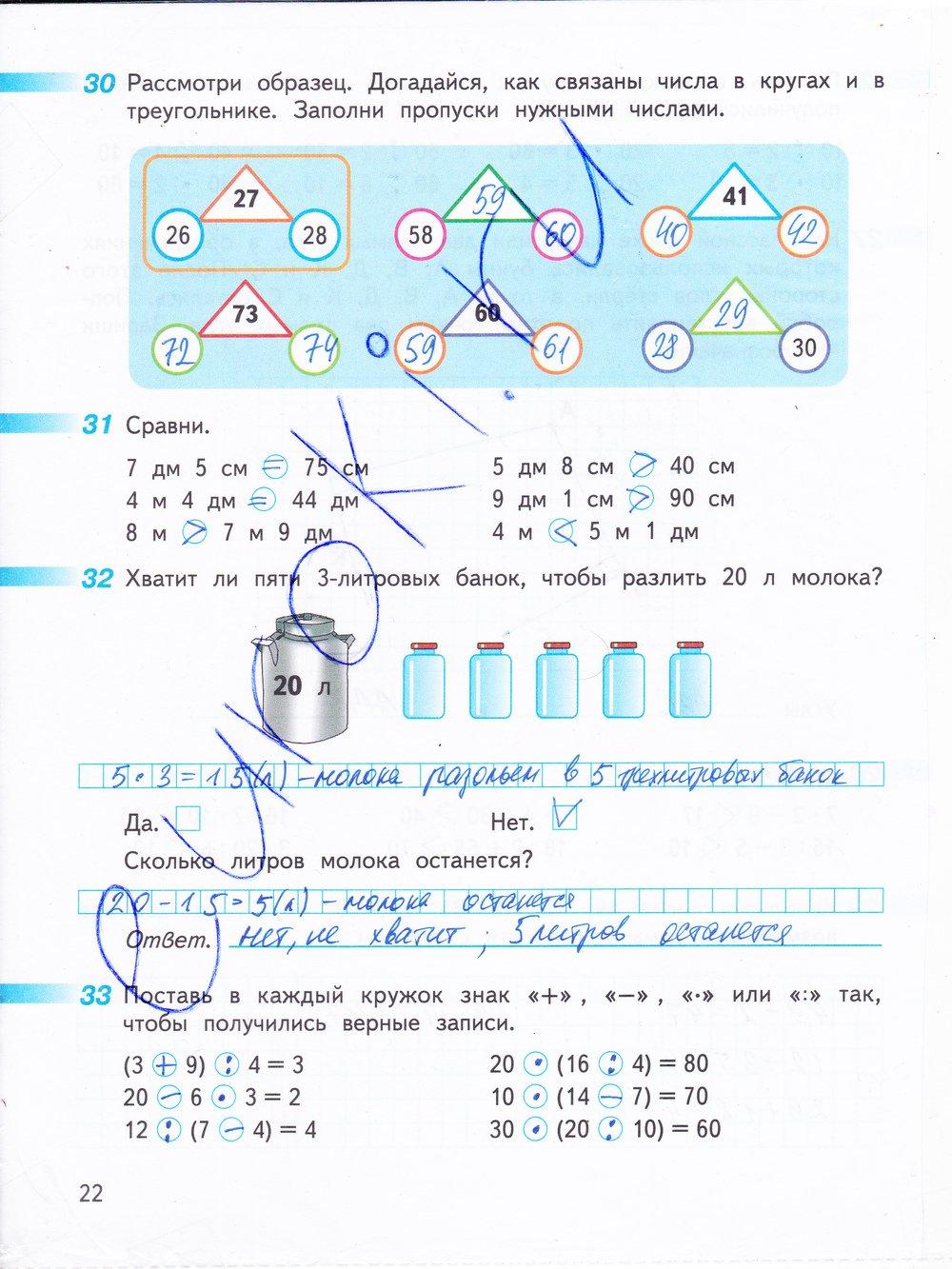 Рабочая 1 математика миракова тетрадь решебник класс
