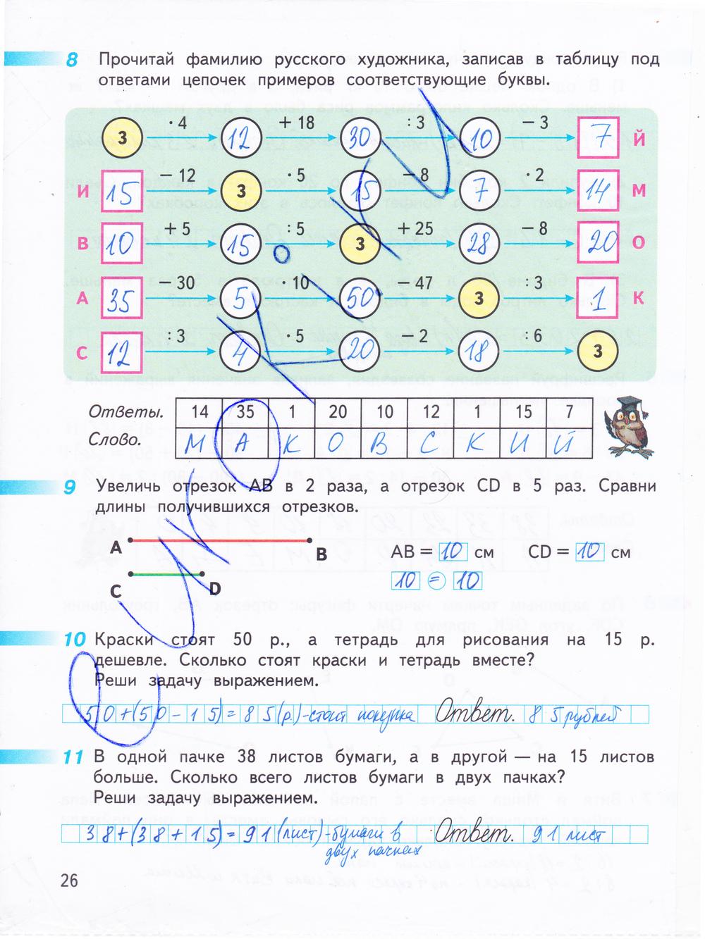 Гдз по математике для 4 класса г.в.дорофеев 2018 г