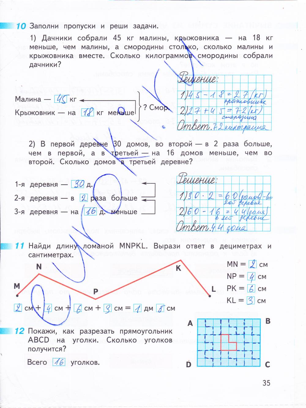 Решебник задач по математике дорофеев