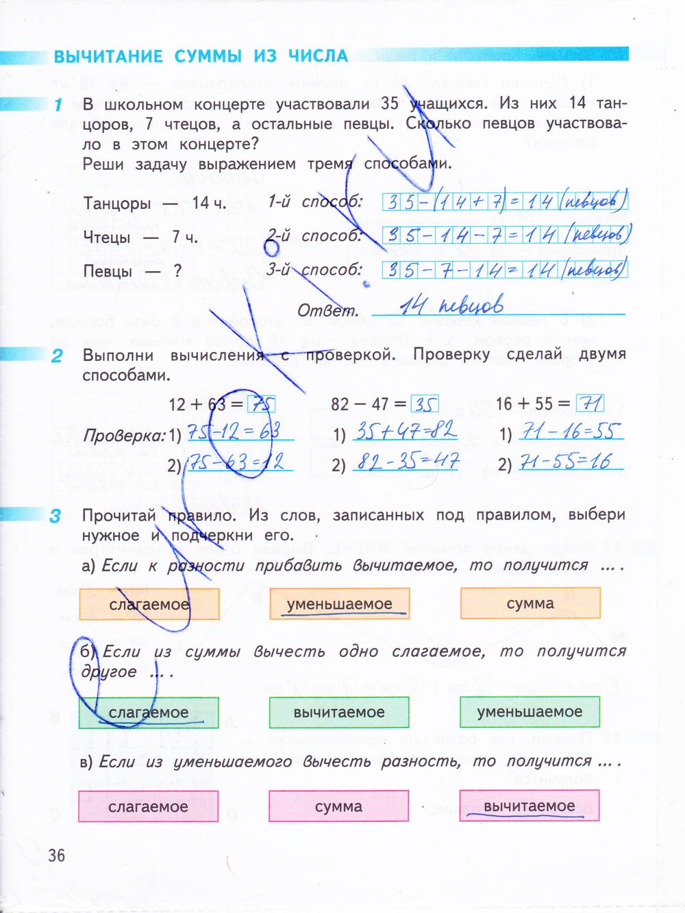 гдз математика 3 класс дорофеев рабочий тетрадь