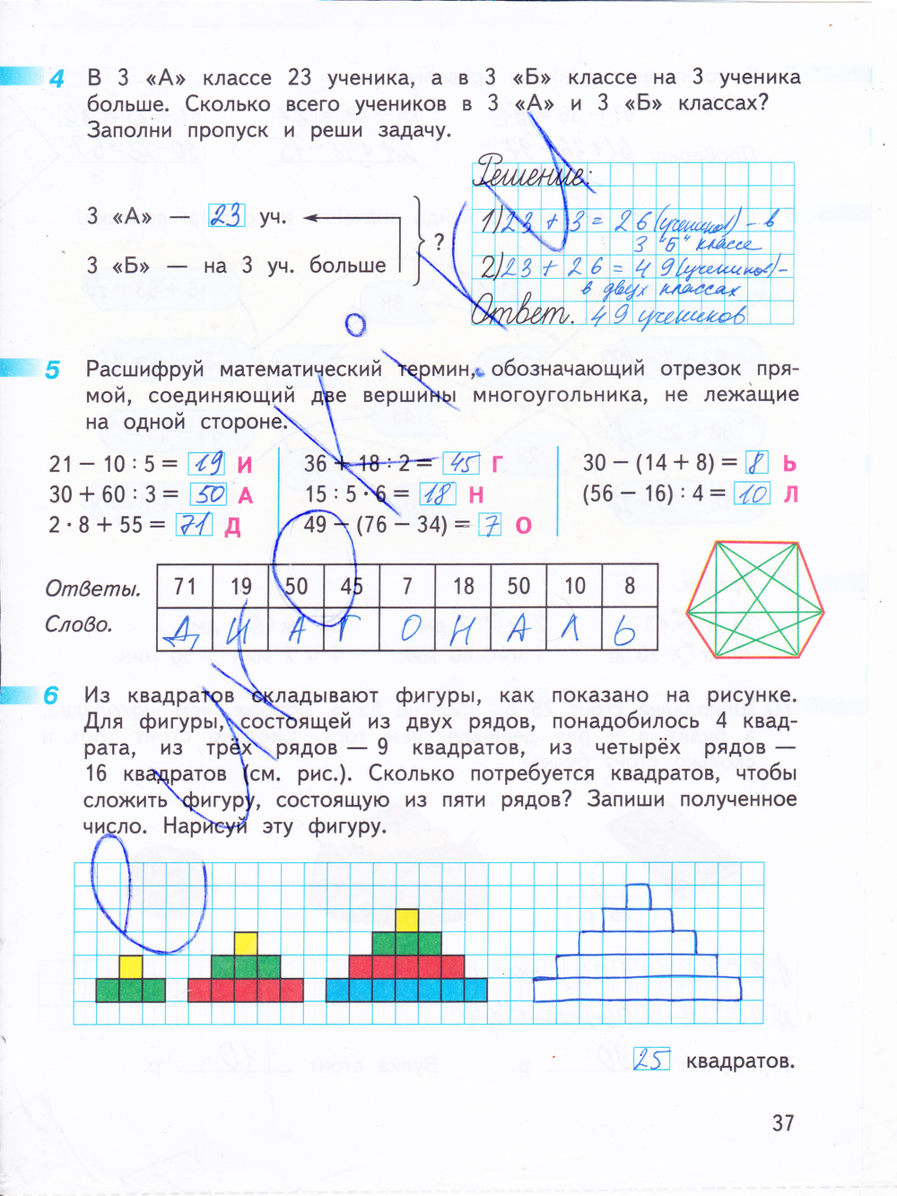 дорофеев страницы гдз все 3 класс математика