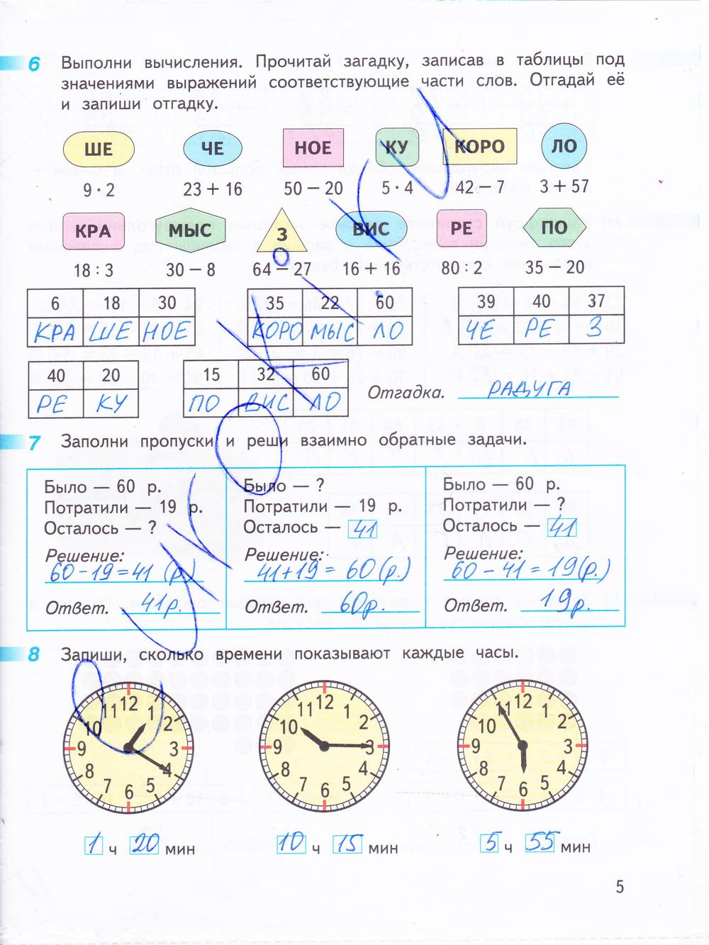 Решебник По Математике В Рабочей Тетради 3 Класс Задача