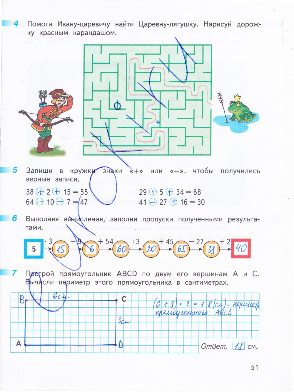 тетрадь часть по дорофеев гдз класс 2 математике 3 печатная