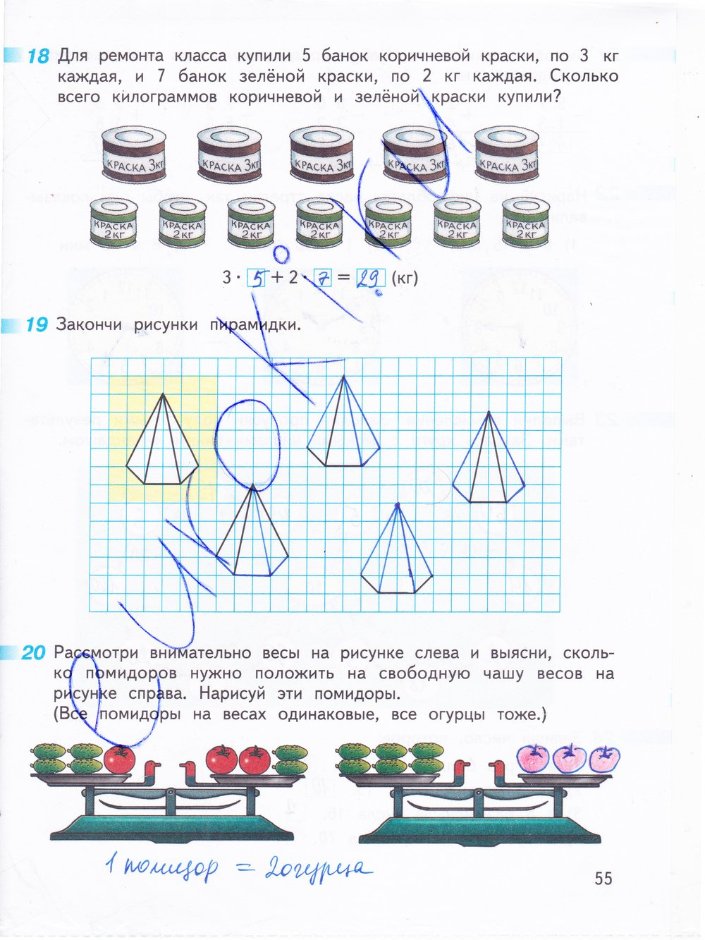 Готовые домашние задания по математике 4 дорофеев миракова бука