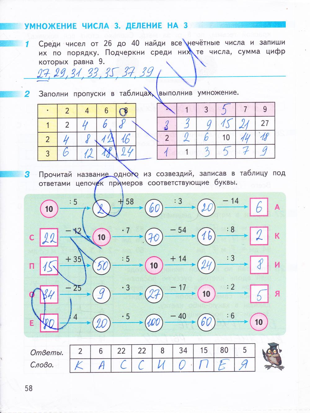 По г класс гдз математике 3
