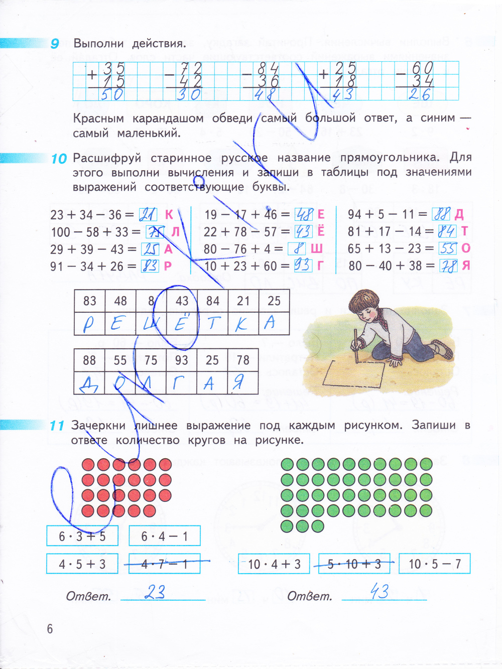 В класс дорофеев математике т по н г гдз 3