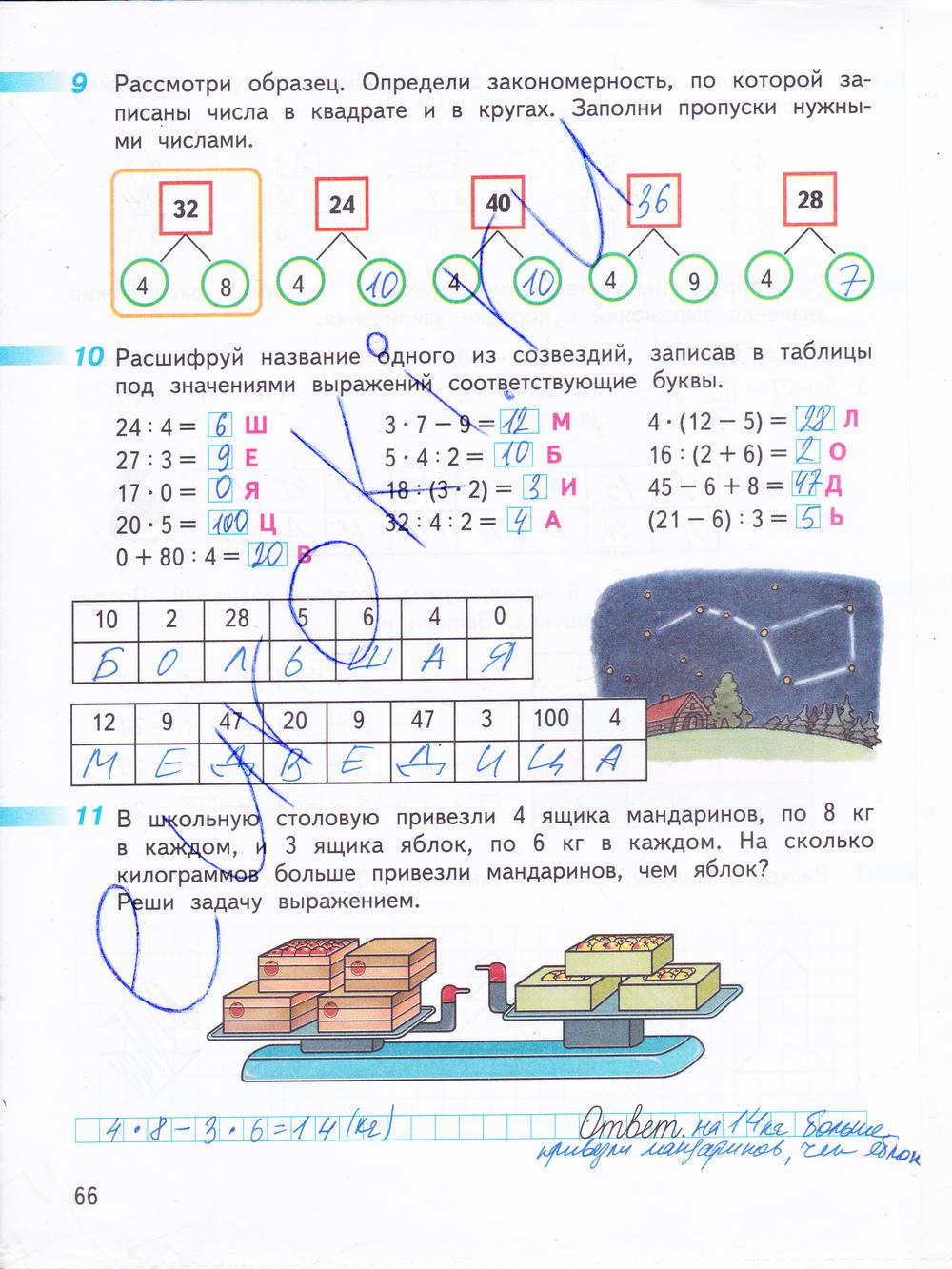 класс 3 рабочий математика тетрадь дорофеев гдз