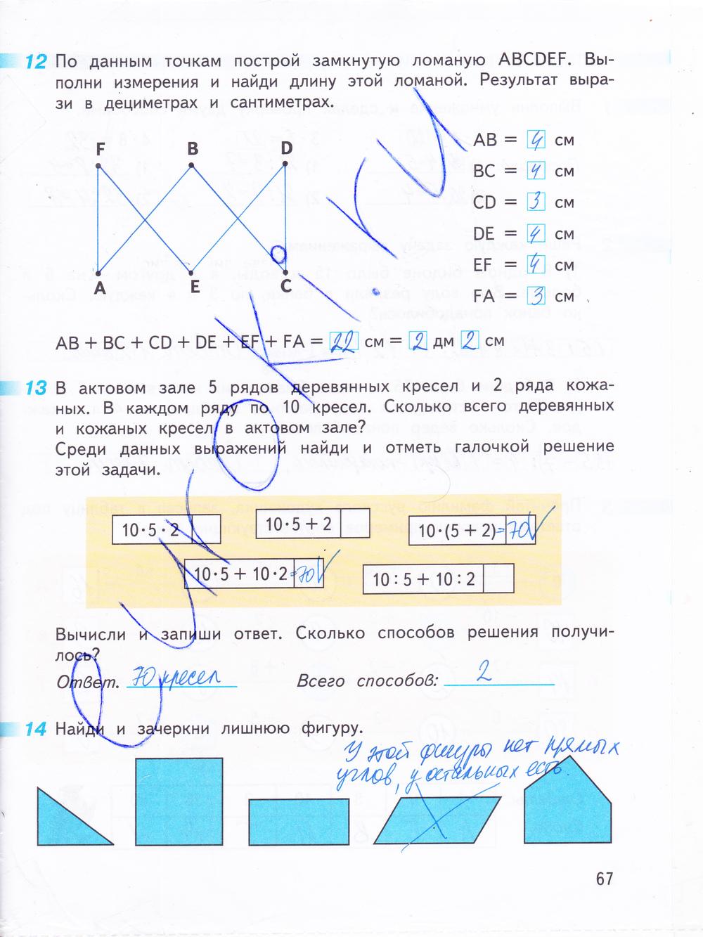 Гдз По Математике 5 Класс Дорофеев Рабочая Тетрадь 1 Часть Ответы