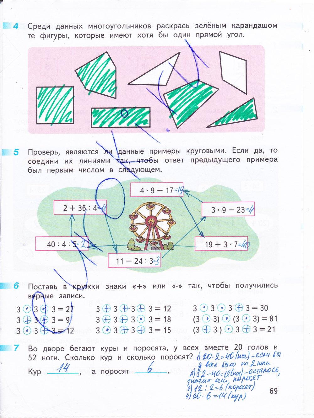 рабочая тетрадь математика 3 класс дорофеева готовые домашние задания